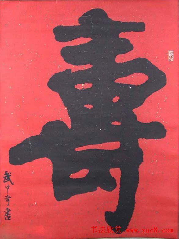 武中奇毛笔书法作品展示专辑 第56页 毛笔书法 书法欣赏图片