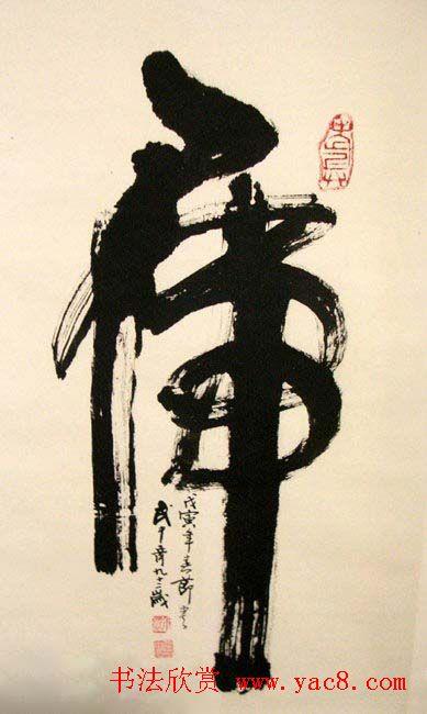 武中奇毛笔书法作品展示专辑 第57页 毛笔书法 书法欣赏图片