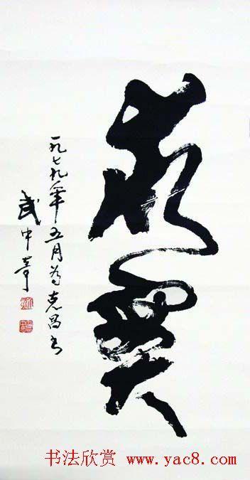 武中奇毛笔书法作品展示专辑 第58页 毛笔书法 书法欣赏图片