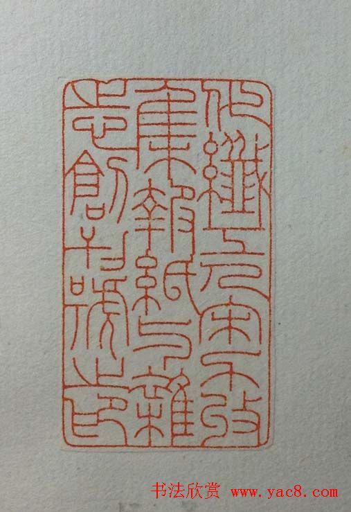 鞠稚儒篆刻作品欣赏 第4页 篆刻作品 书法欣赏