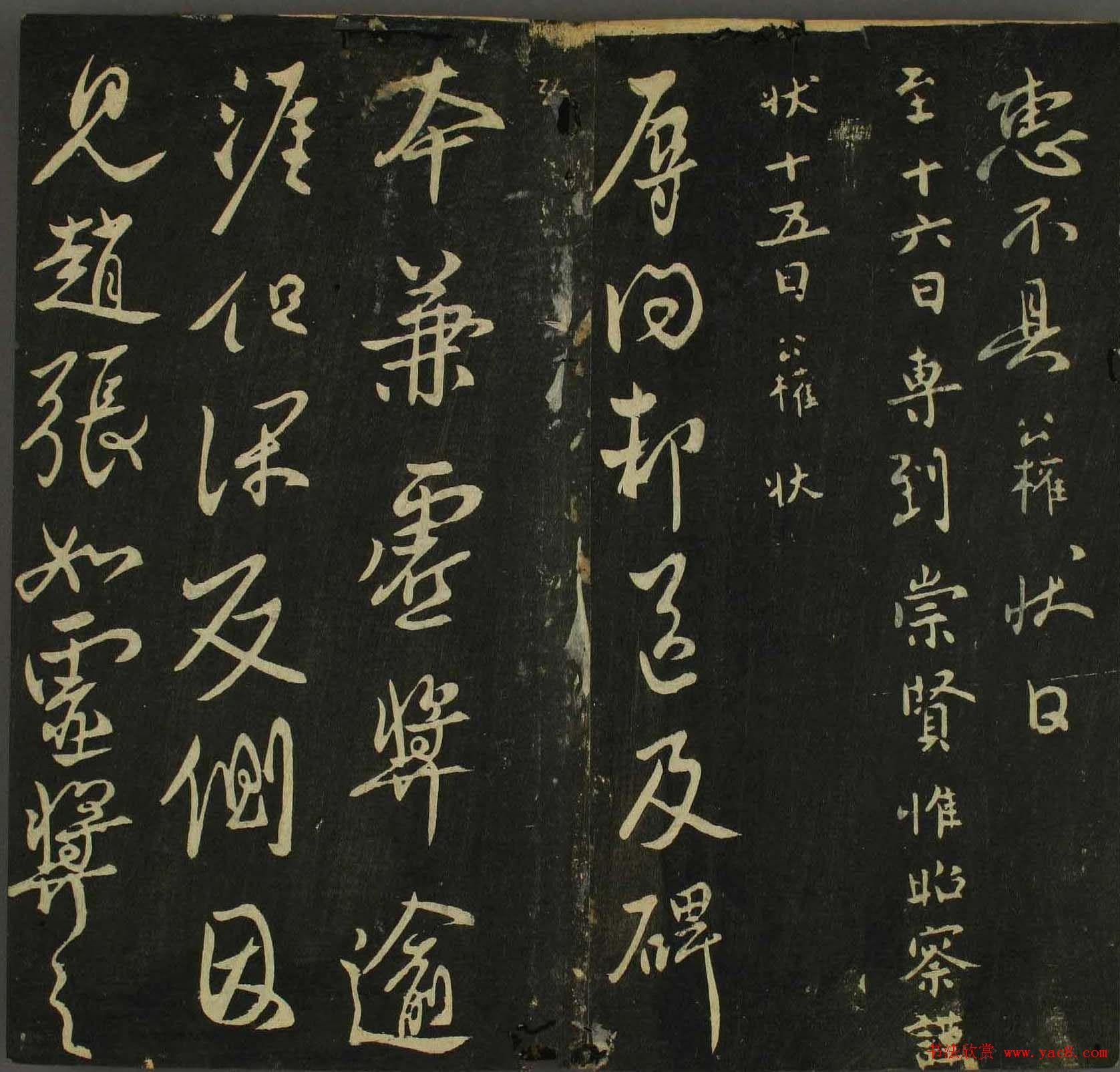圆珠笔书法字帖下载