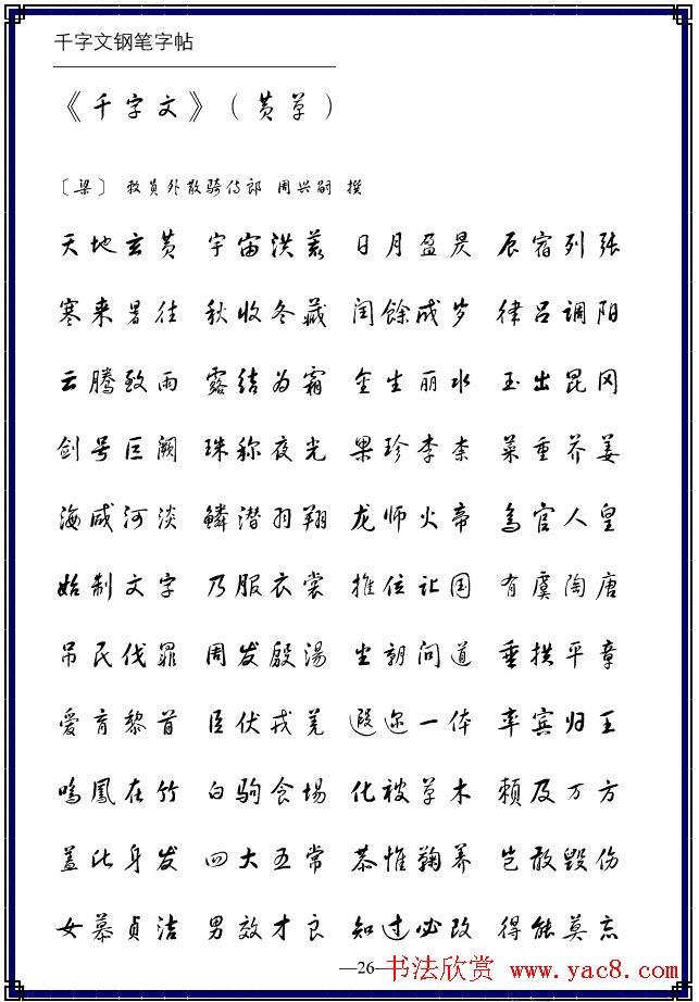 钢笔字帖《黄草体千字文》
