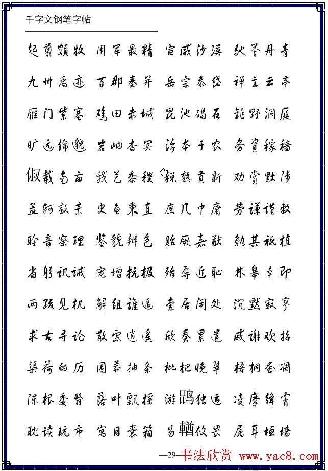 钢笔字帖 黄草体千字文