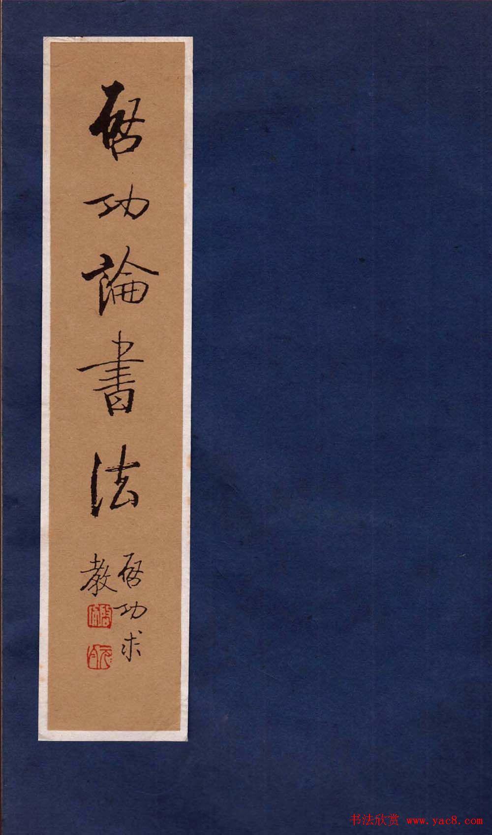 书法图书《启功论书绝句百首》