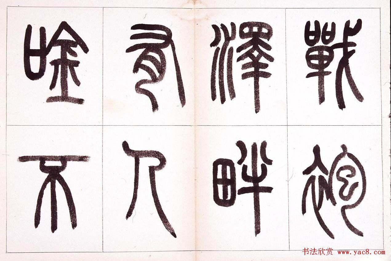 钱君匋篆书作品欣赏鲁迅诗 第4页 篆书字帖书法欣赏