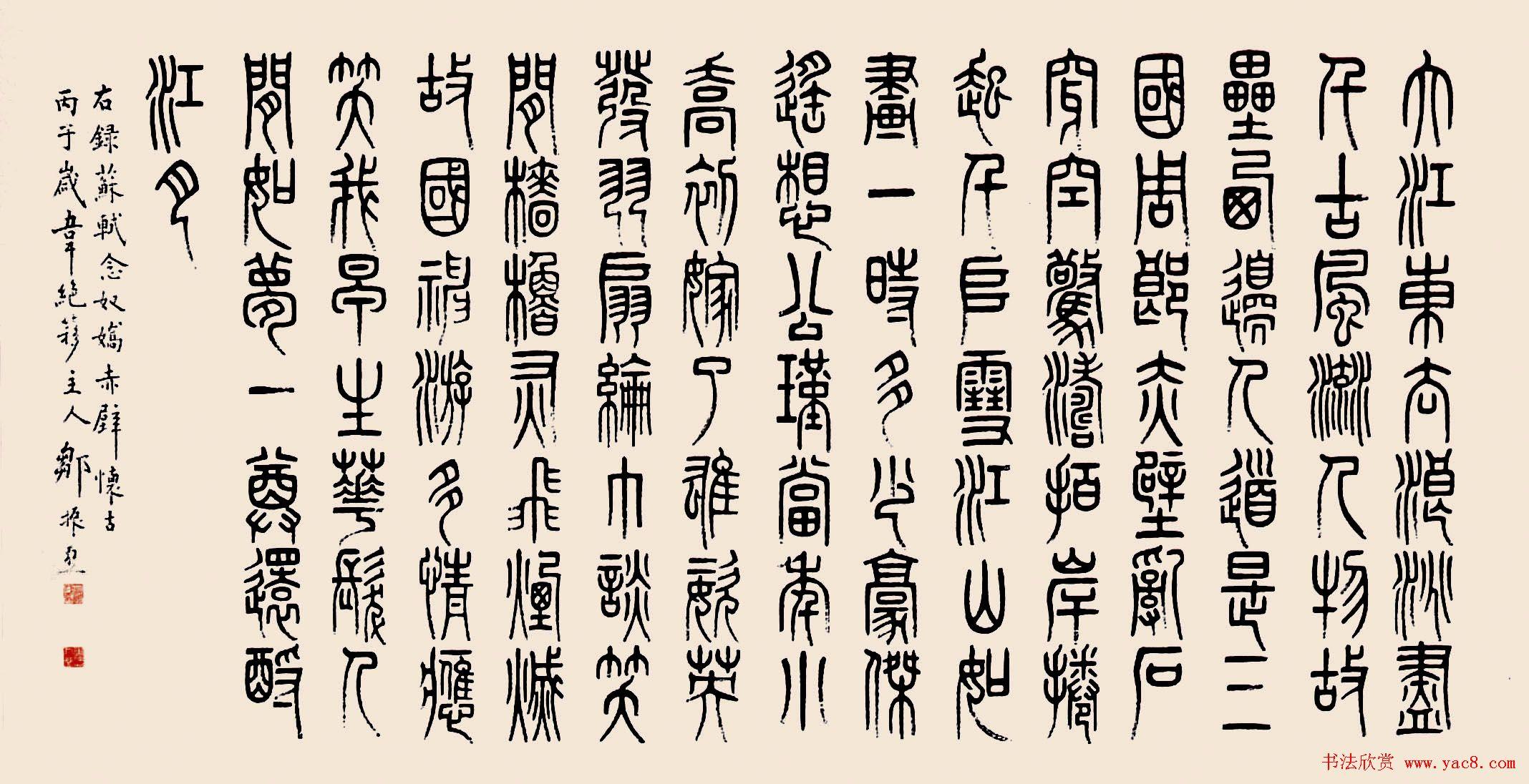 邹振亚篆书书法作品欣赏 第2页 毛笔书法 书法欣赏