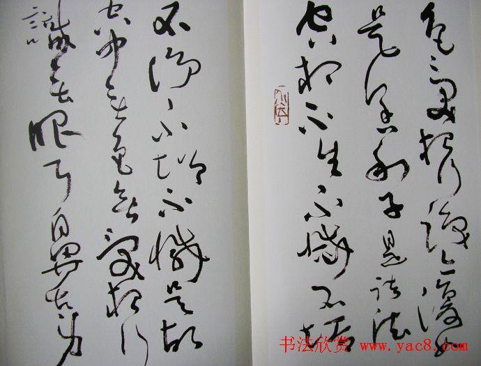 沈鹏书法长卷草书《心经》欣赏(2)