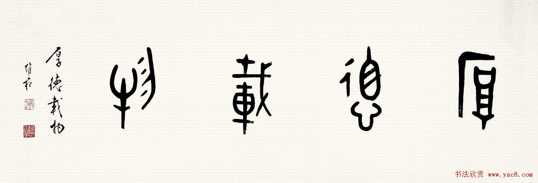 蒋维崧篆书书法作品欣赏