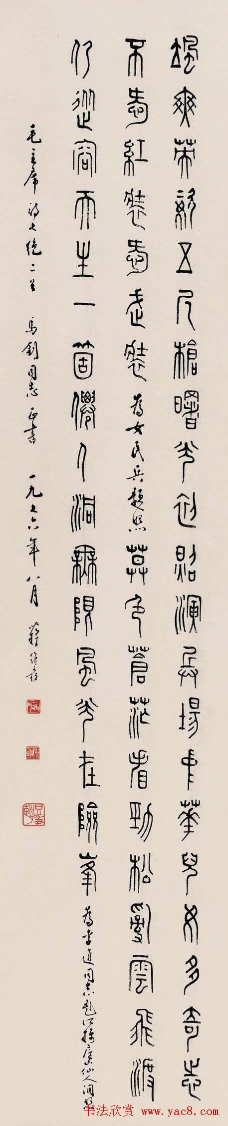 蒋维崧篆书书法作品欣赏 第10页 毛笔书法 书法欣赏