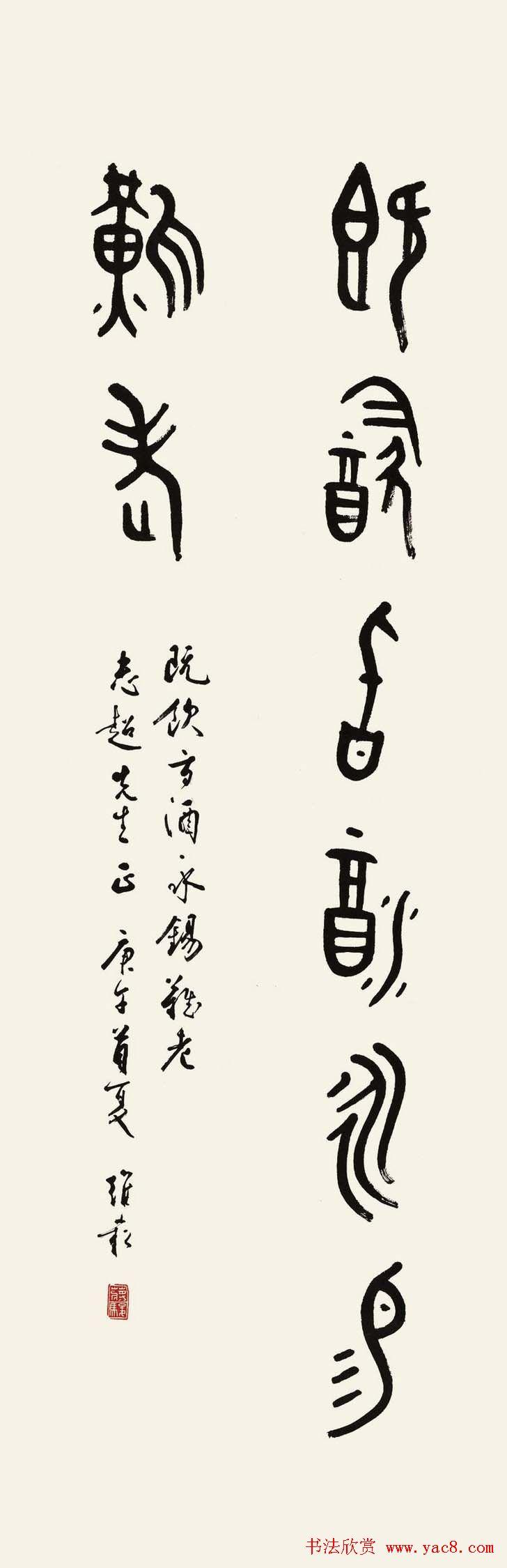 蒋维崧篆书书法作品欣赏 第18页 毛笔书法 书法欣赏