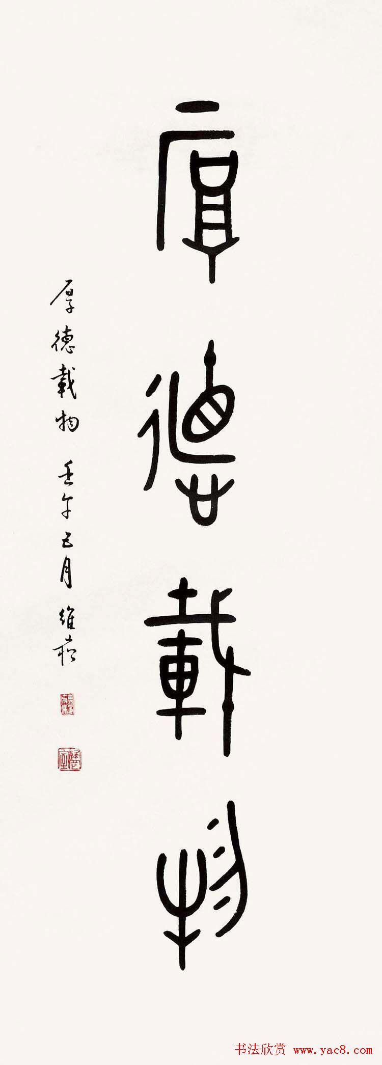 蒋维崧篆书书法作品欣赏 第25页 毛笔书法 书法欣赏