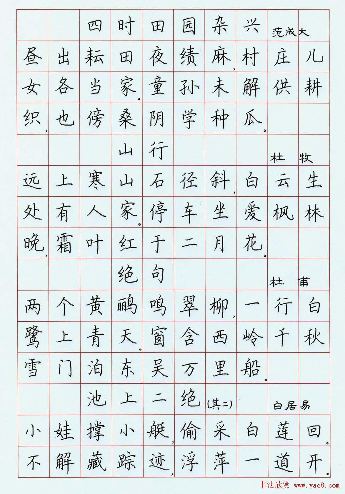 荆霄鹏硬笔书法作品《古诗选》图片