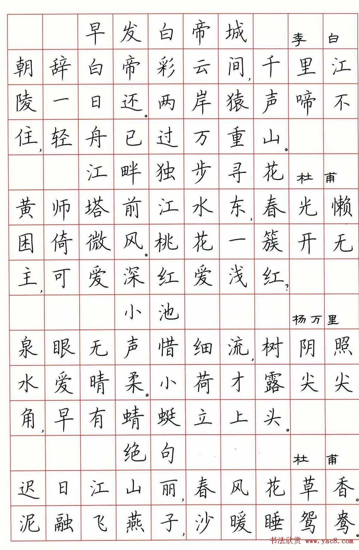 荆霄鹏硬笔书法作品《古诗选》(10)图片