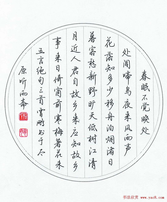 荆霄鹏硬笔书法作品《古诗选》