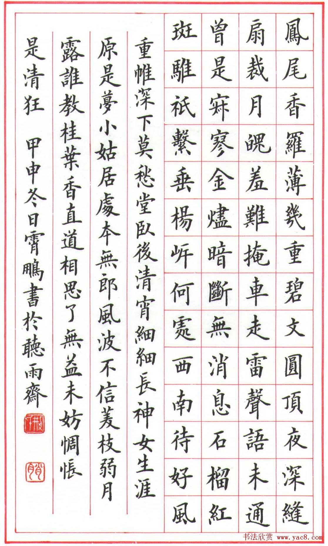 荆霄鹏硬笔书法作品《古诗选》(14)图片