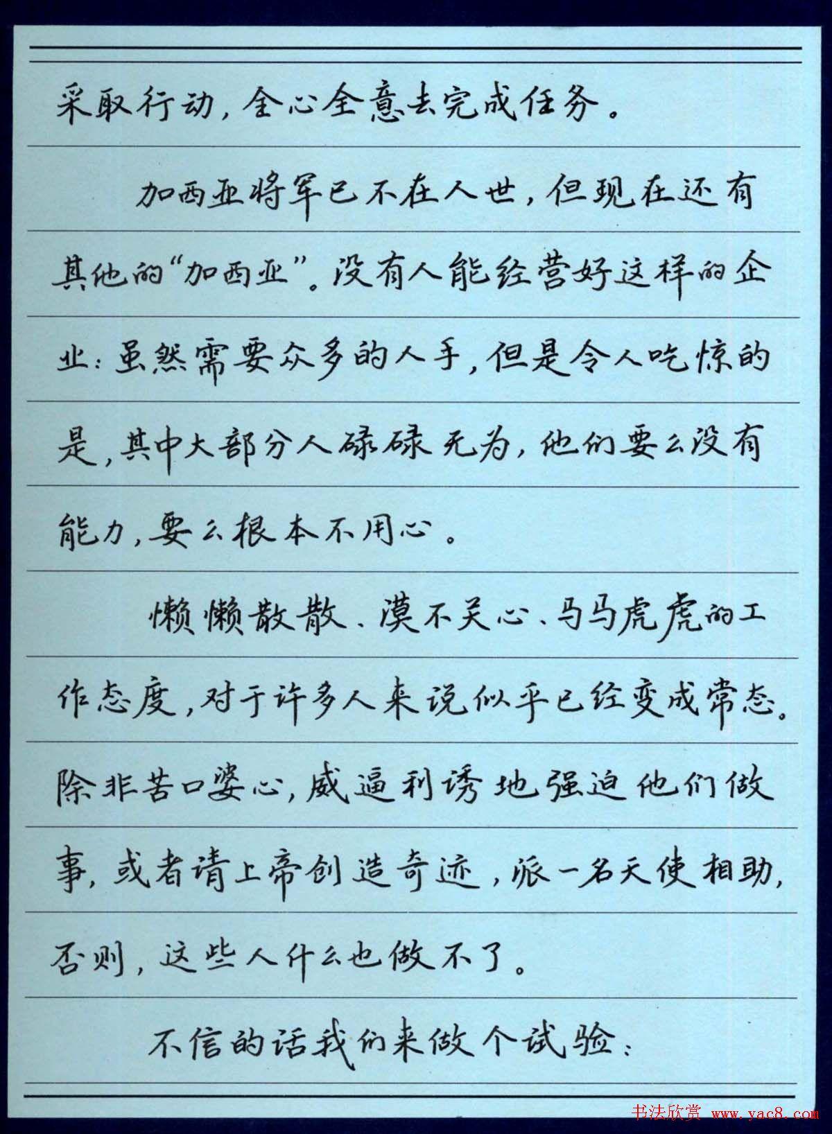 罗盛照硬笔书法 致加西亚的信 第4页 钢笔字帖 书法欣赏图片