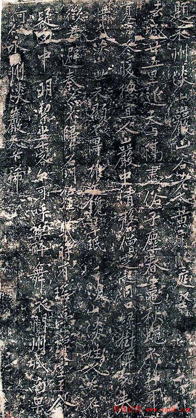黄庭坚书法拓片《题永州淡山岩》