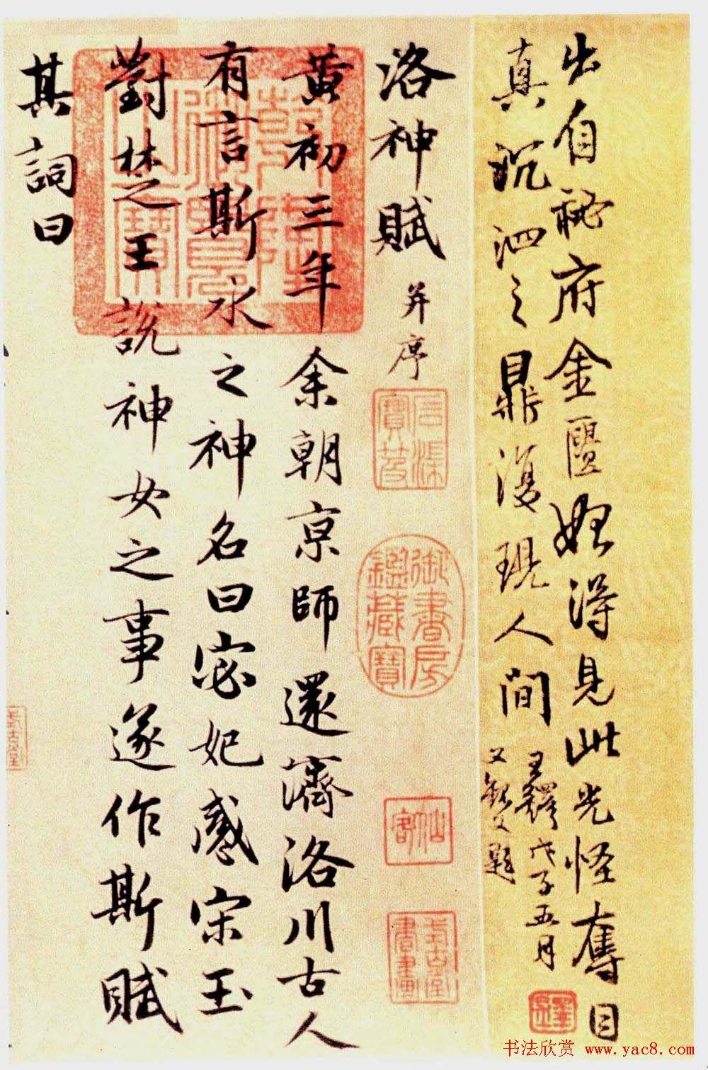 赵孟頫书法长卷《洛神赋》大图