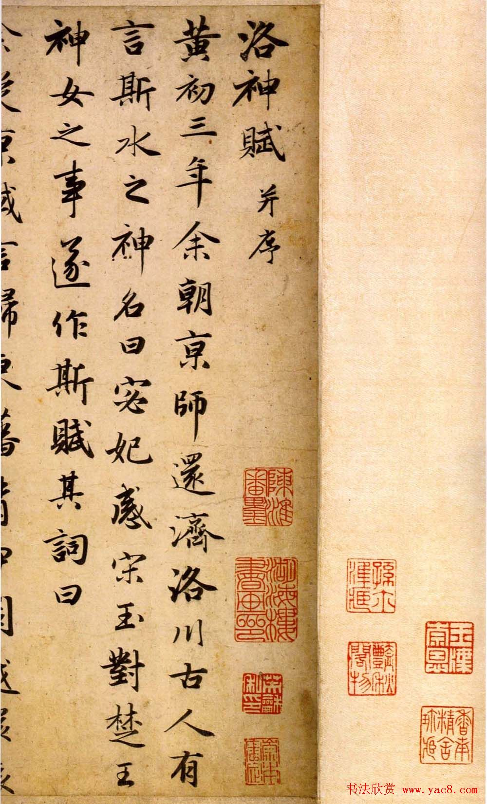 赵孟�\行书书法欣赏《洛神赋》