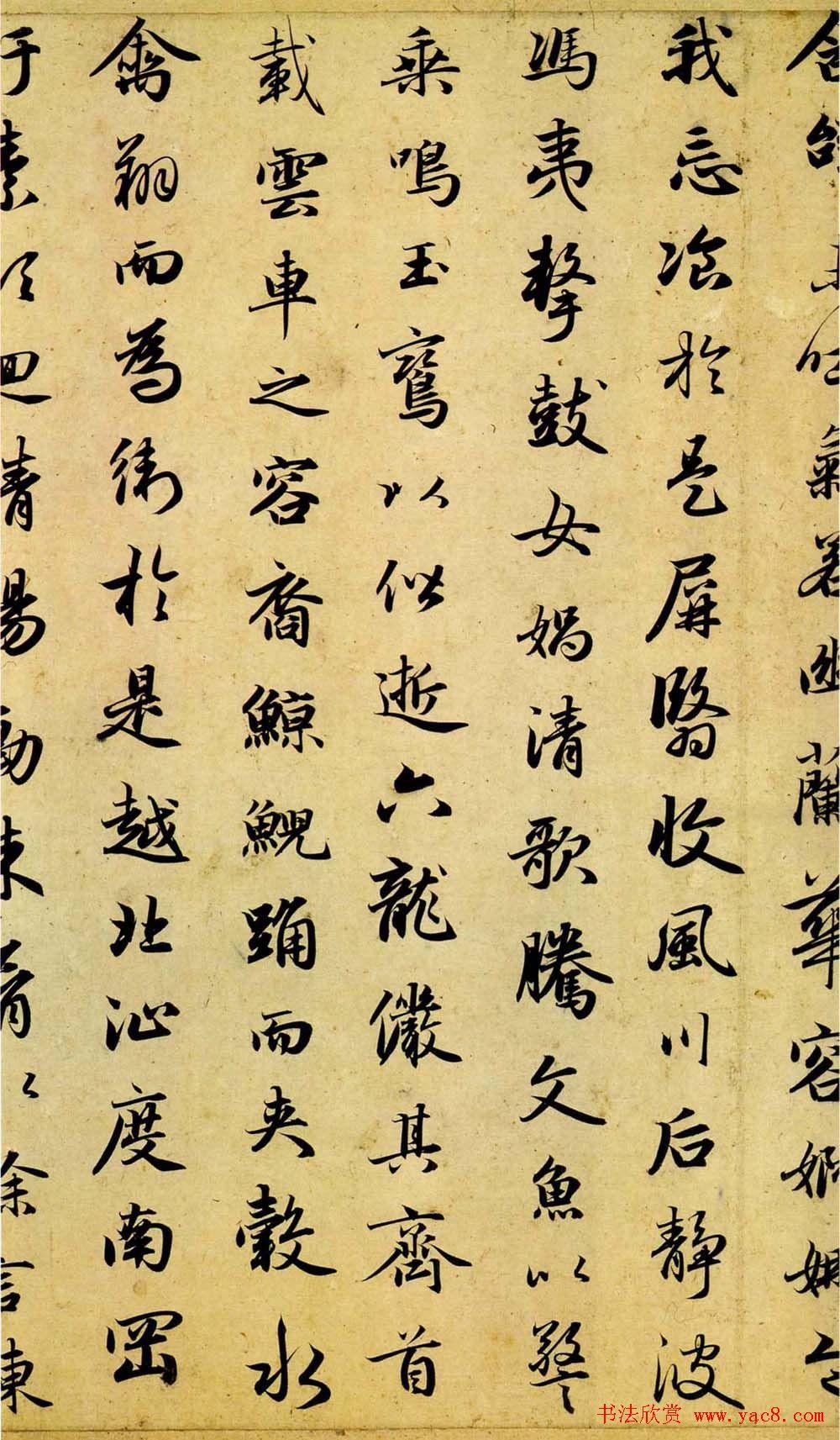 赵孟頫行书书法欣赏《洛神赋》(11)图片