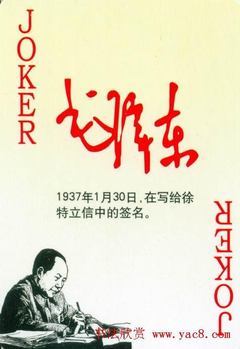 毛泽东签名艺术欣赏扑克牌