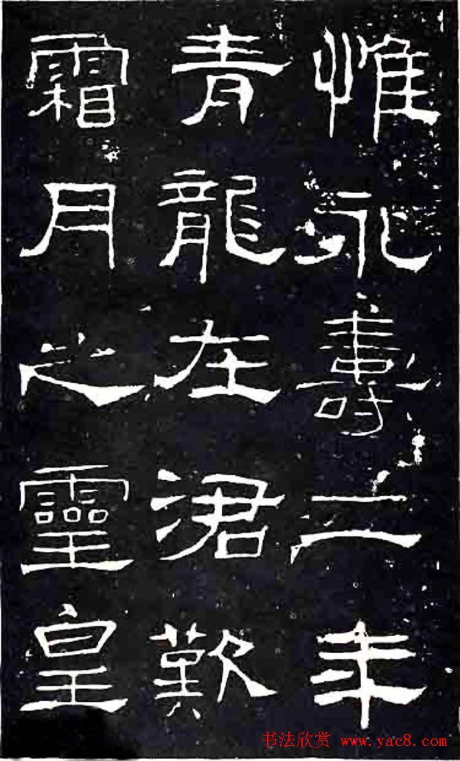 隶书楷模《礼器碑》汉隶第一