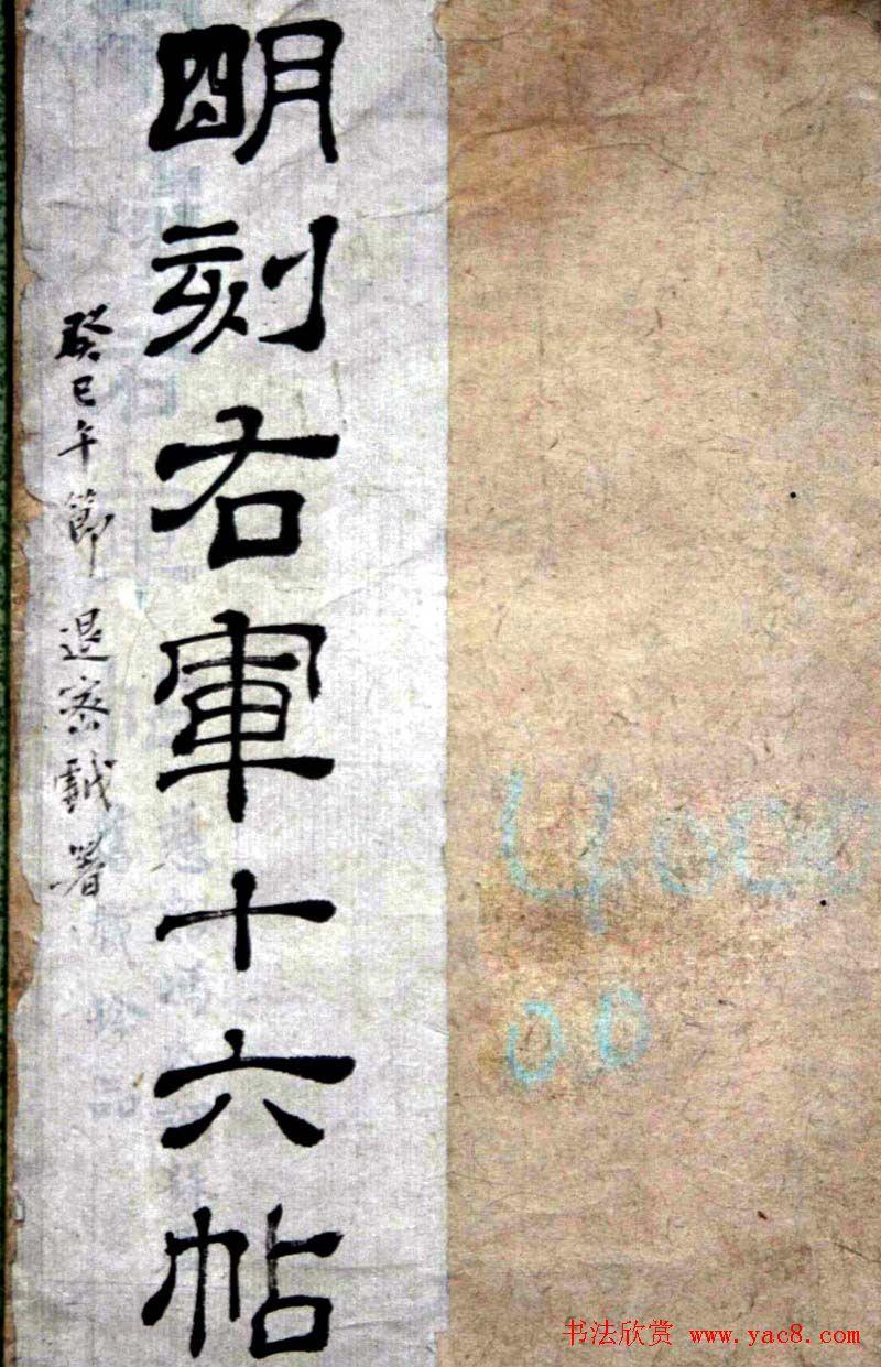 王羲之书法欣赏《明刻右军十六帖》