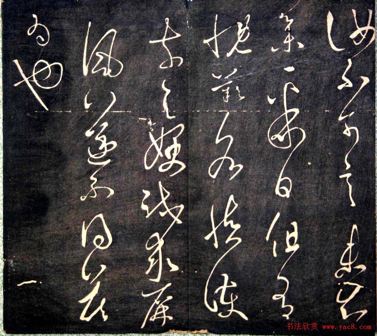 王羲之书法欣赏 明刻右军十六帖 名家书法 墨客网图片