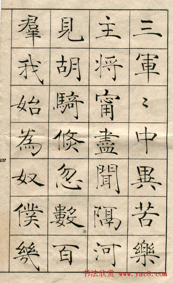 11-19 从习字到创作《王铎行书墨迹集字古诗》 11-18 欧体楷书集字帖图片