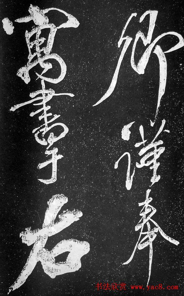 苏轼临《论座帖》高清晰拓本