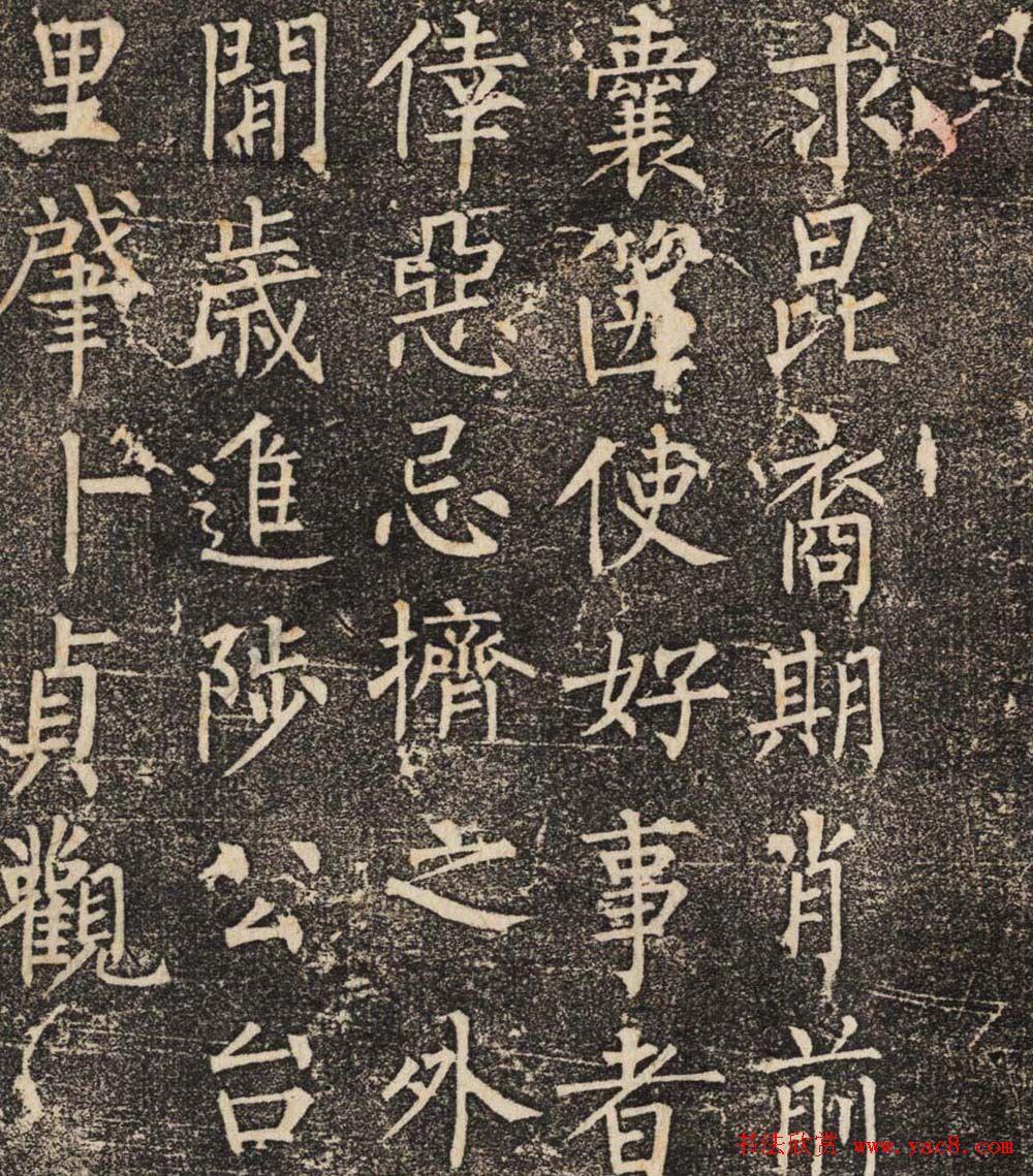 柳公权正书欣赏《魏公先庙碑》