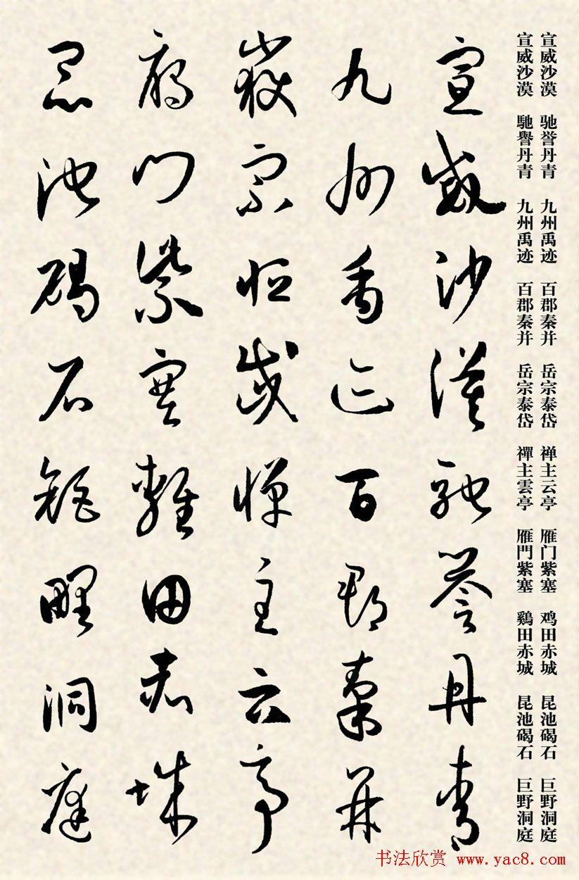 集孙过庭书谱千字文草书字帖(16)图片