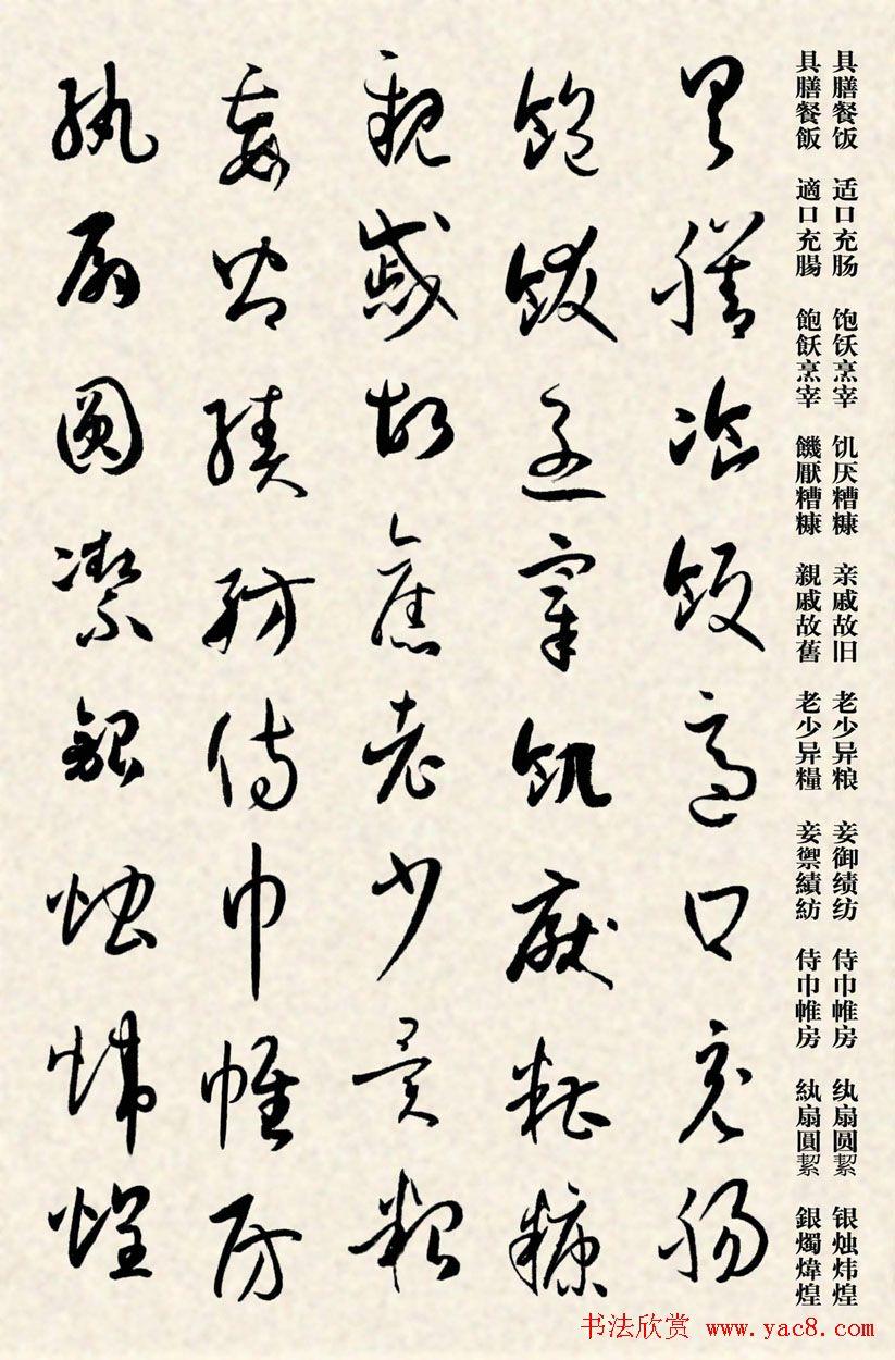 集孙过庭书谱千字文草书字帖(21)图片