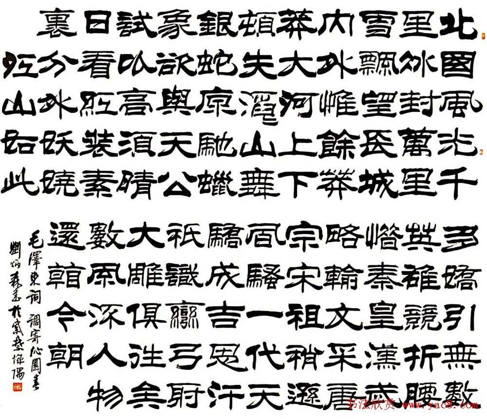 刘炳森隶书欣赏 沁园春雪