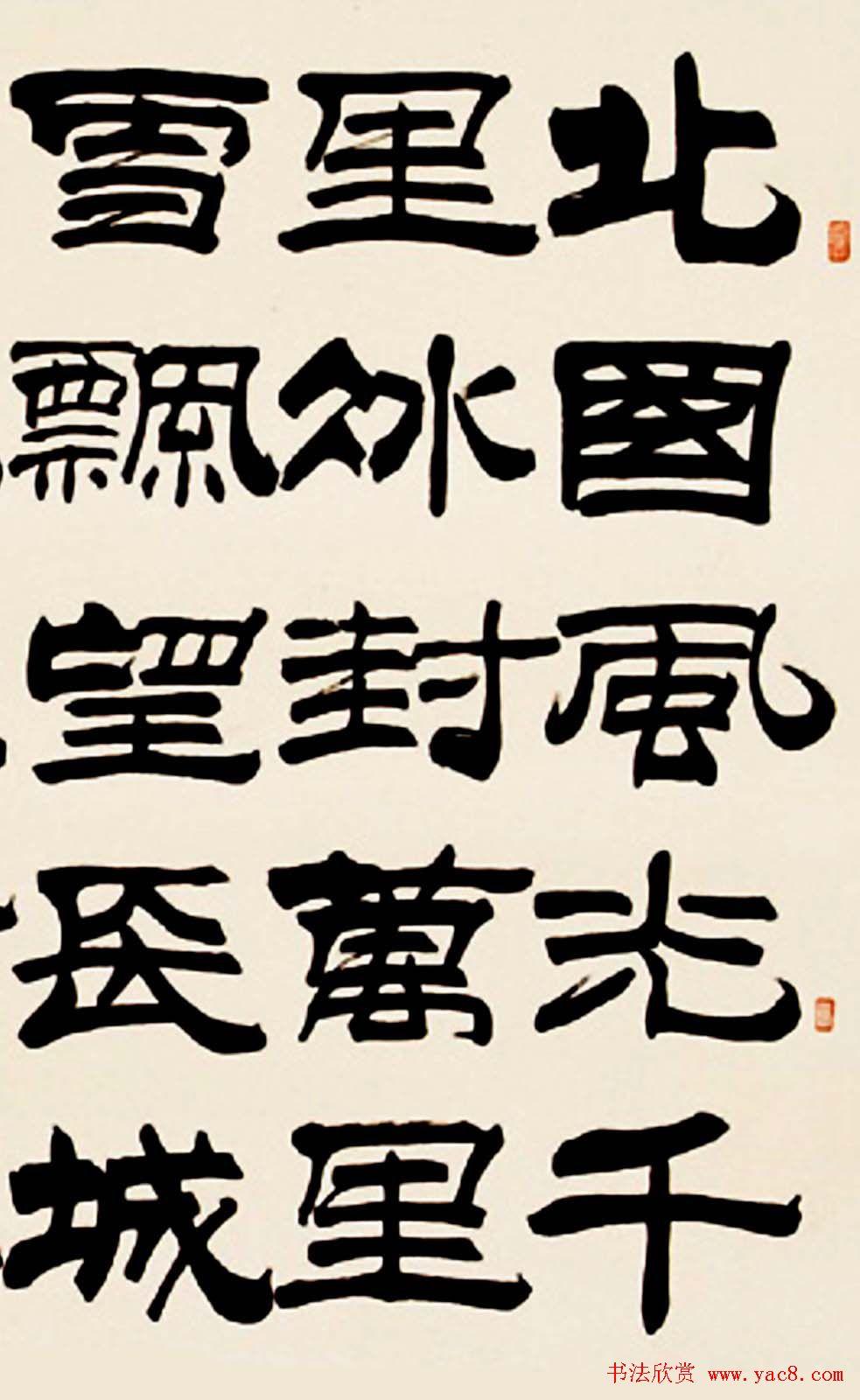 刘炳森隶书欣赏 沁园春雪 第2页 毛笔书法 书法欣赏