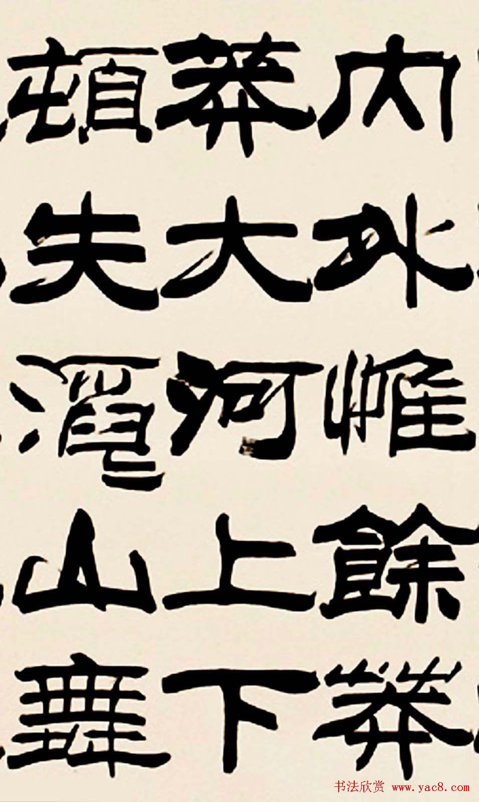 刘炳森隶书欣赏 沁园春雪 第3页 毛笔书法 书法欣赏