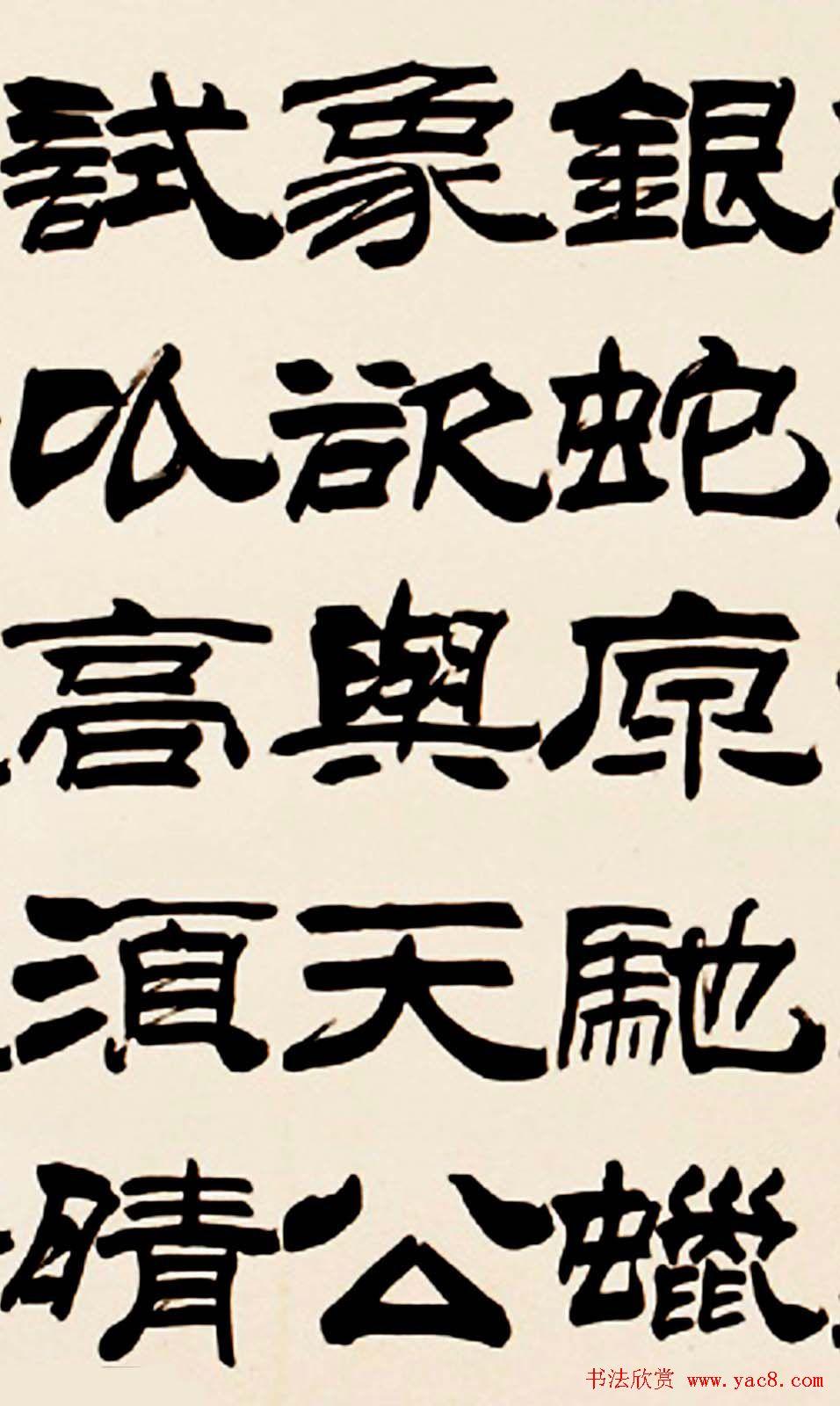 刘炳森隶书欣赏 沁园春雪 第4页 毛笔书法 书法欣赏