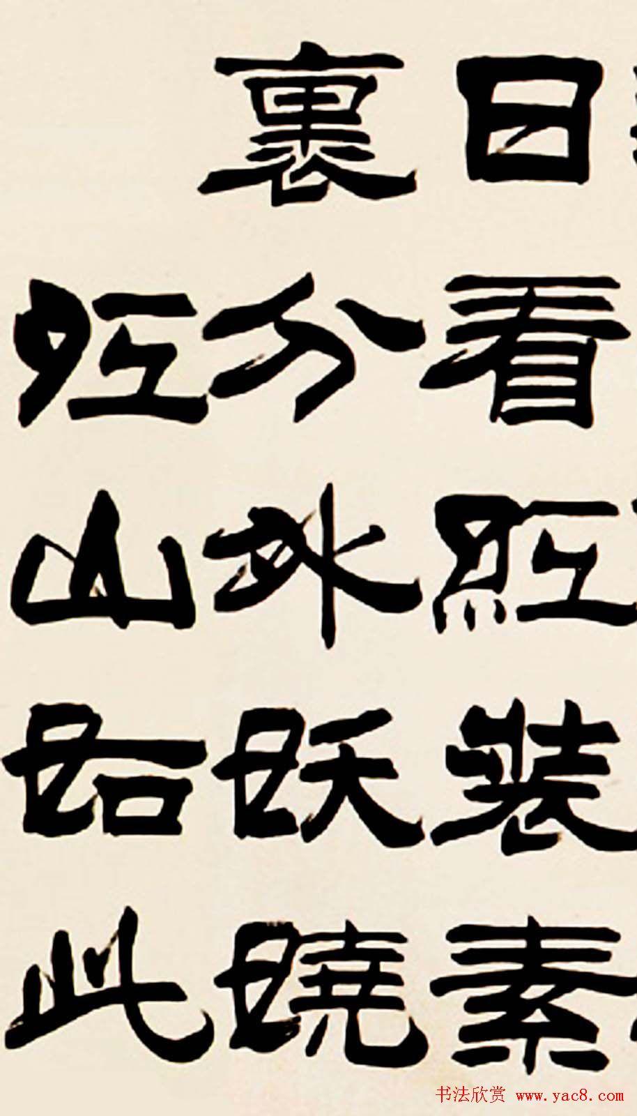 刘炳森隶书欣赏 沁园春雪 第5页 毛笔书法 书法欣赏