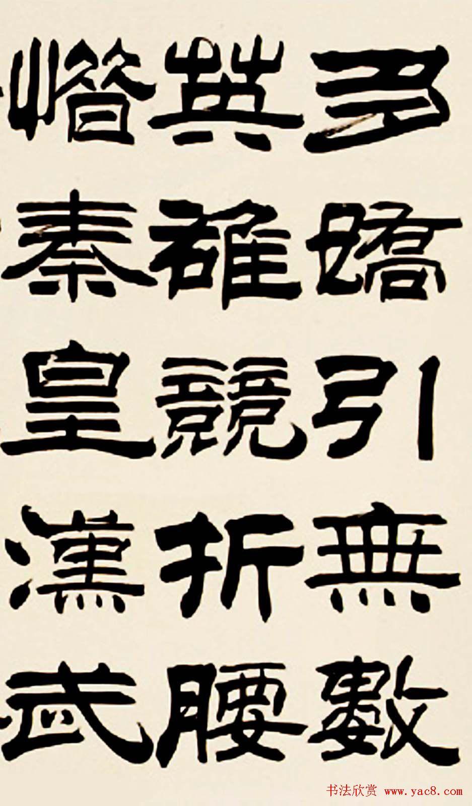 刘炳森隶书欣赏 沁园春雪 第6页 毛笔书法 书法欣赏