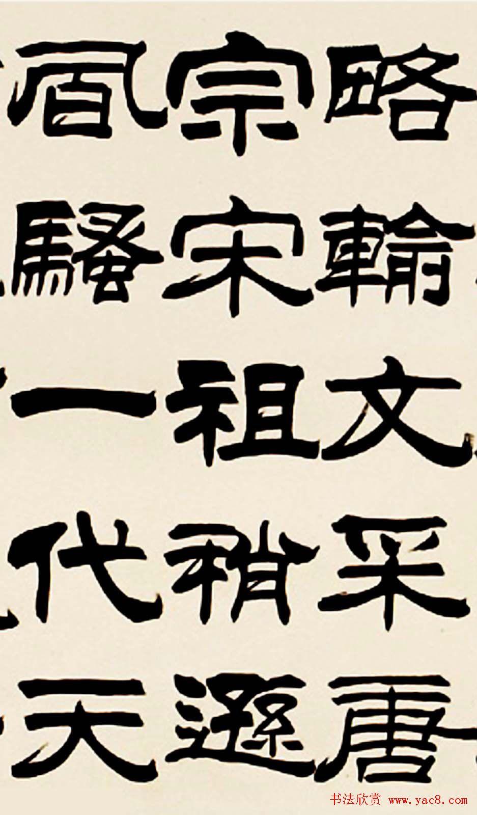 刘炳森隶书欣赏 沁园春雪 第7页 毛笔书法 书法欣赏