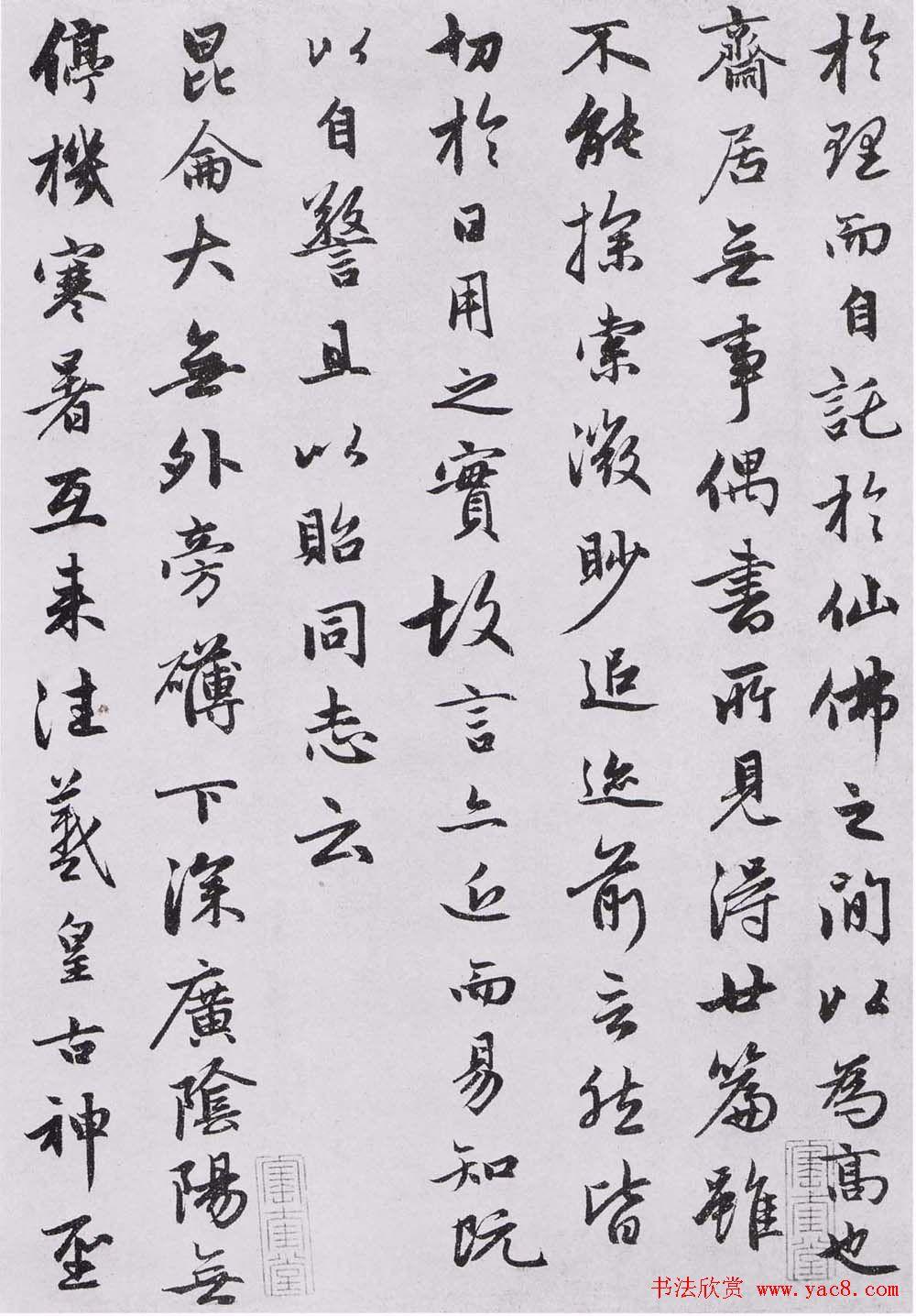 赵孟�\书法墨迹《感兴诗二十首》
