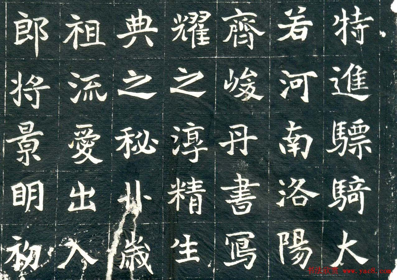 北魏《元钦墓志》高清晰书法拓片