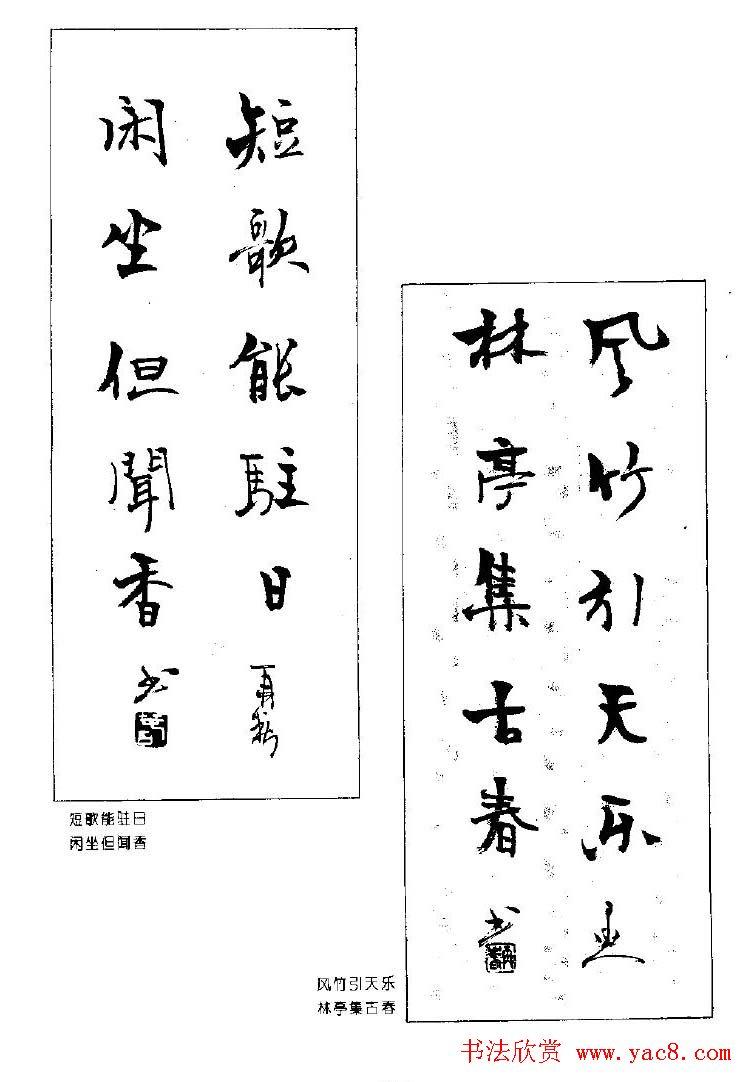 杨再春书法作品五言对联