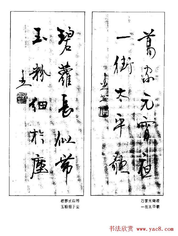 杨再春书法作品五言对联 第8页 书法专题 书法欣赏