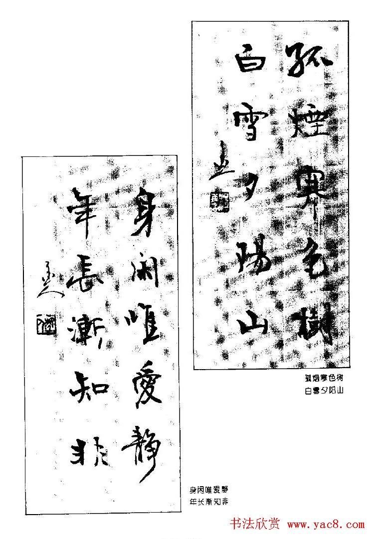 杨再春书法作品五言对联 第16页 书法专题 书法欣赏
