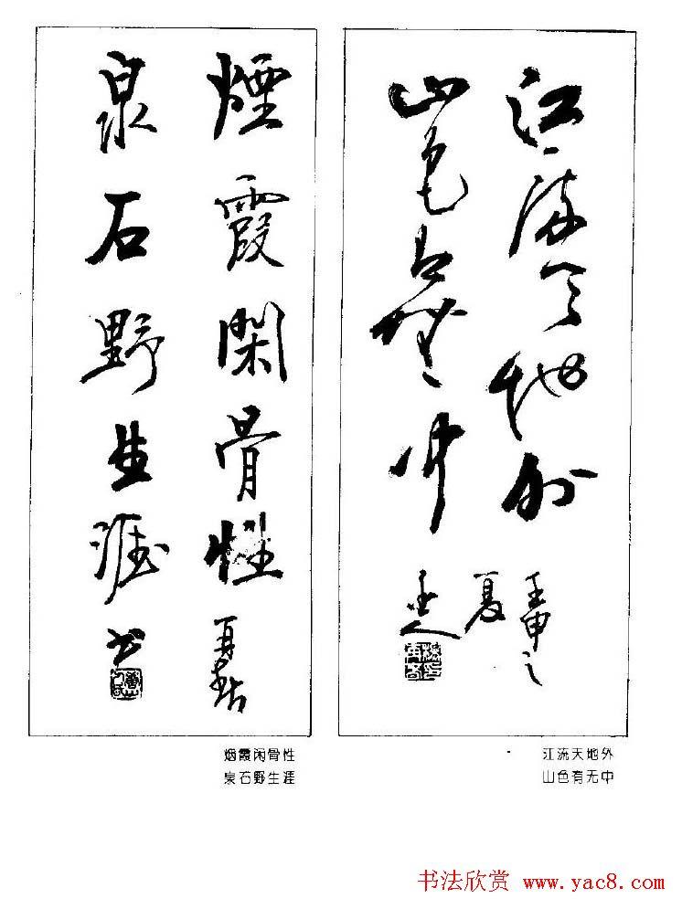 杨再春书法作品五言对联 第34页 书法专题 书法欣赏