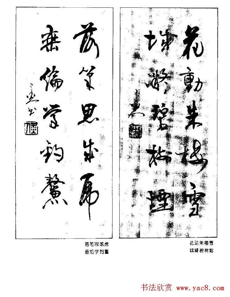 杨再春书法作品五言对联 第38页 书法专题 书法欣赏