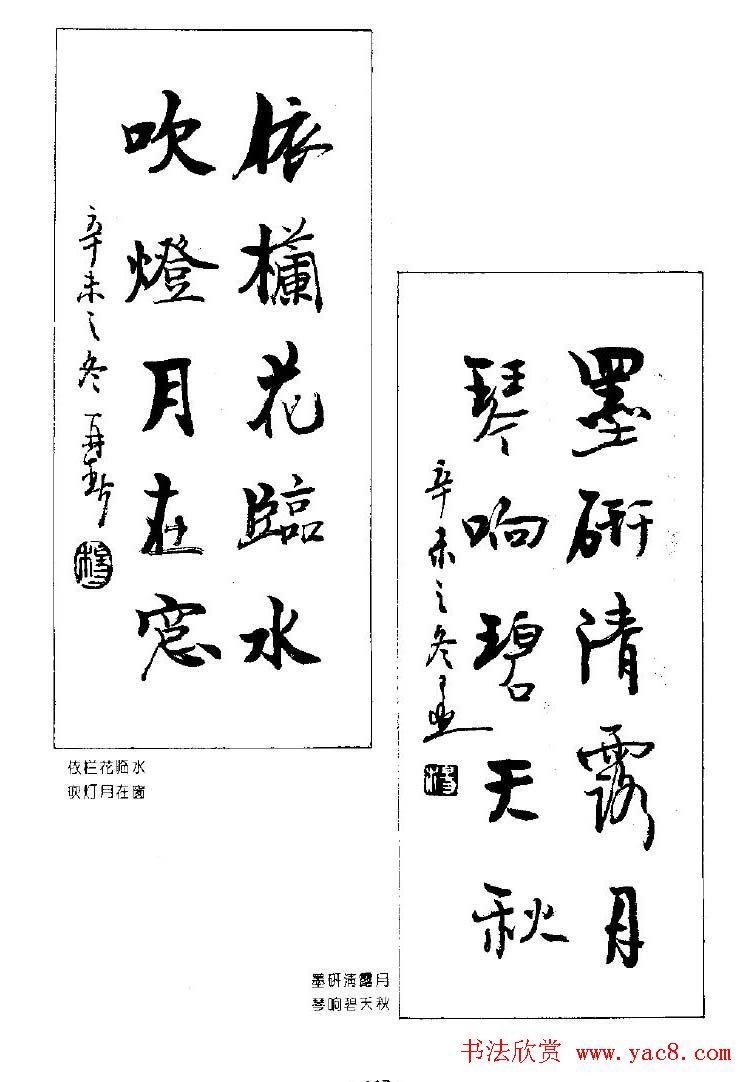 杨再春书法作品五言对联 第79页 书法专题 书法欣赏