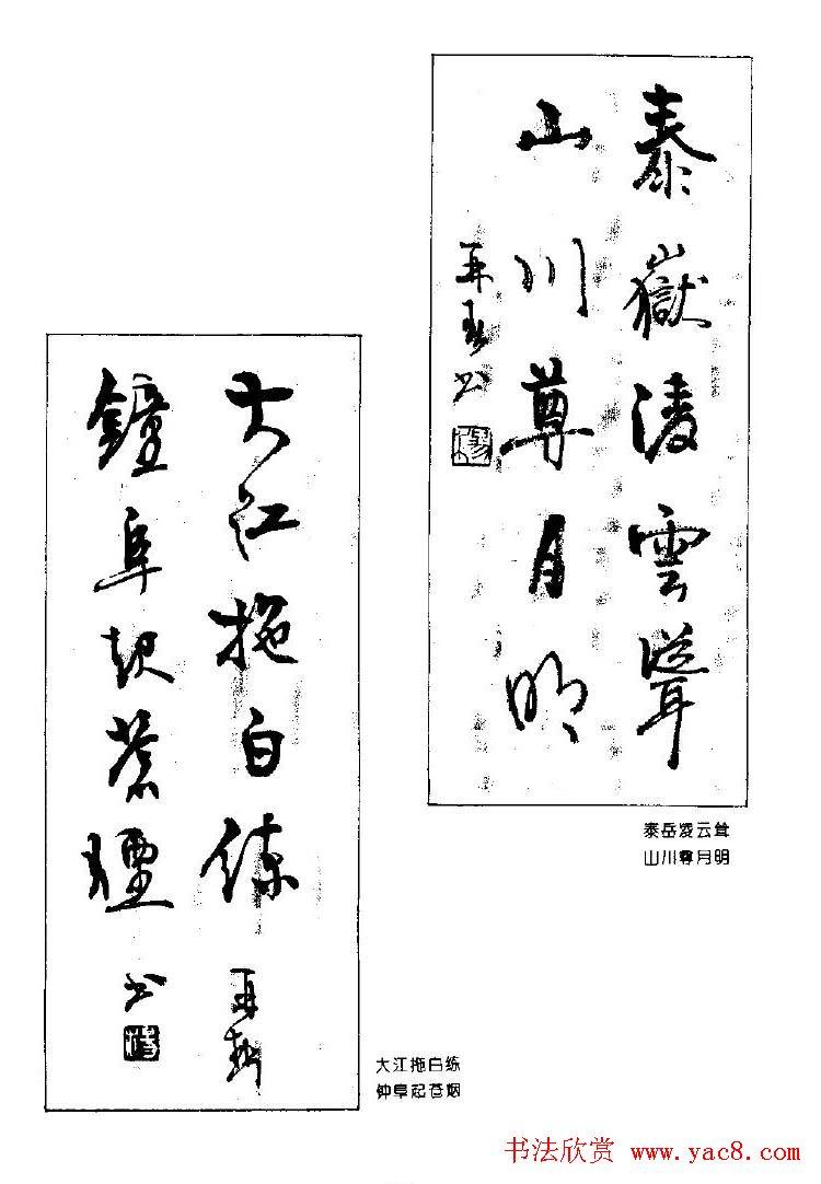 杨再春书法作品五言对联 第103页 书法专题 书法欣赏