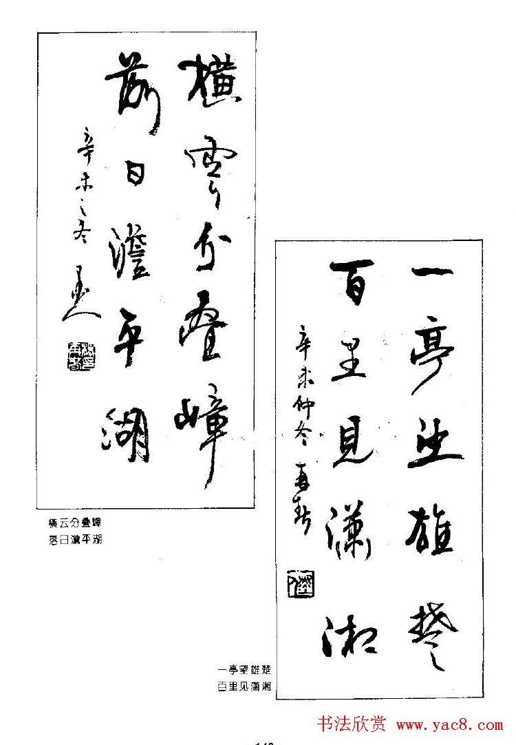 杨再春书法作品五言对联 第119页 书法专题 书法欣赏